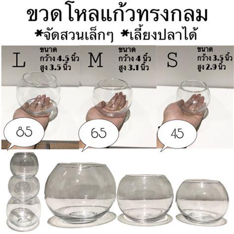 ขวดโหลแก้วทรงกลม จัดสวนได้ เลี้ยงปลาได้   Shopee Thailand