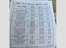 Holidays in Kuwait 2017 KUWAIT UPTO DATE KUWAIT UPTO DATE