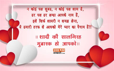 happy marriage anniversary wishes  hindi quotes
