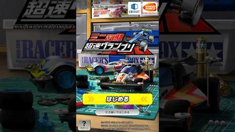 超速 グランプリ ローラー
