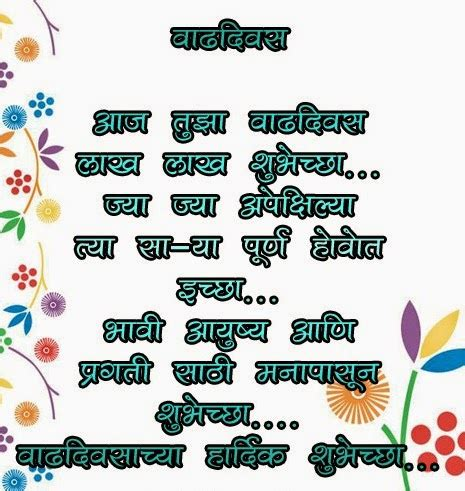 Happy Birthday Quotes For Brother In Marathi