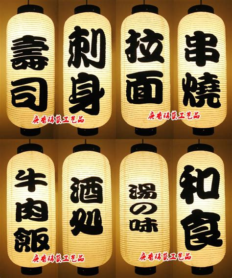 ou trouver lanterne japonaise acheter lanterne japonaise artisanale enseignes pimentoo