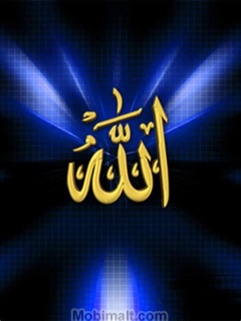 Allah Name Wallpapers Mobile   Islamic Mobile Wallpapers   Free Islamic Wallpapers Download
