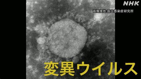 埼玉 変異 ウイルス