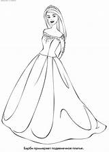 Coloring Pages Dress Wedding Printable Nle Popular sketch template