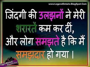 Best Quotes About Life In Hindi Font | Love Quotes Everyday