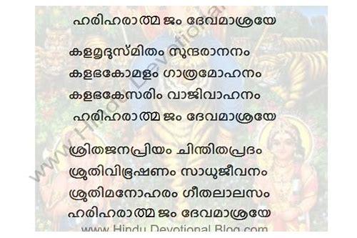 harivarasanam mp3 song free download malayalam