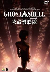 Ghost in the Shell V2.0 | Caribbean Anime