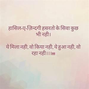 Haasil - a - zindagi | shayeri | Hindi quotes, Gulzar ...