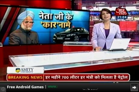 aaj tak mobile aaj tak news live free in soft portal