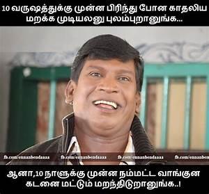 Vadivelu Reaction Kadan Tamil Funny Line   Tamil Comments ...
