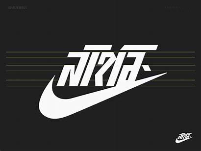 Nike Logos Bengali Bangla Concept Iconic Dribbble