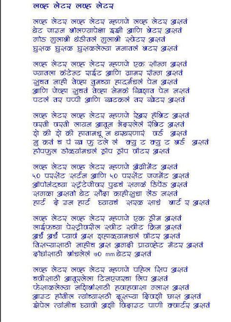 hindi romantic love quotes  marathi quotesgram