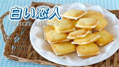 5 Ingredients Shiroi Koibito (chocolat Blanc Et Langue De