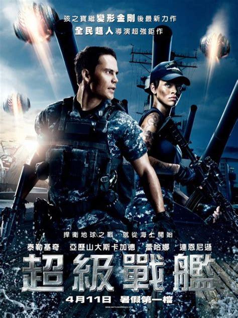 battleship  poster  trailer addict