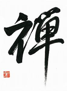 Zen | Martial, Calligraphy and Japanese calligraphy