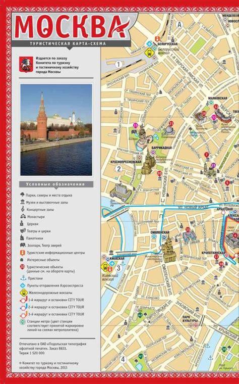 Carte Touristique Du Centre De La by Carte Touristique Officiel De Moscou Pdf