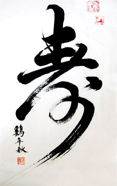 chinese calligraphyage  sihui age  looked