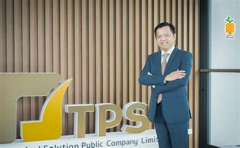 ผถห.TPS ไฟเขียวจ่ายปันผลเป็นหุ้น-เงินสด   สำนักข่าวสับปะรด