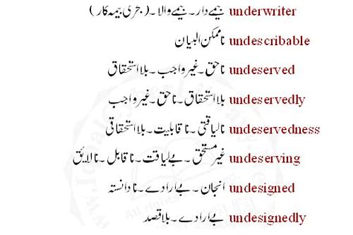free download urdu name meaning dictionary