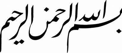 Bismillah Kaligrafi Mudah Tulisan Khat Arab Gambar