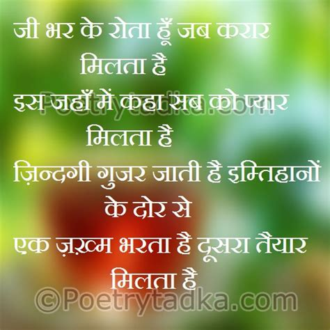 Emotional Quotes About Life In Hindi