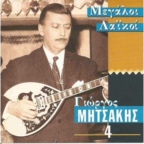 MEGALI LAIKI CD 4 - MITSAKIS YORGOS mp3 buy, full tracklist