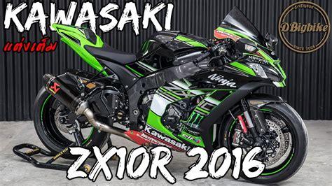 รีวิว Kawasaki Zx10r ปี2016 ไมล์900km แต่งเต็ม Youtube