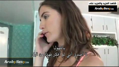 مراهقة ممحونة تنتاك من زوج امها بعد اغرائه بجسدها السكسي مترجم سكس افلام سكس عربي و اجنبي