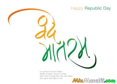 republic day songs in marathi recipe