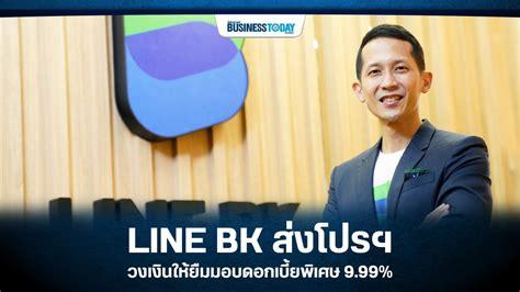 LINE BK ส่งโปรฯ วงเงินให้ยืมมอบดอกเบี้ยพิเศษ 9.99% สู้โควิด-19
