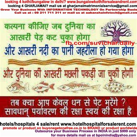 clean environment quotes in hindi