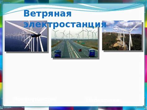 Ветровые электростанции преимущества и недостатки – Преимущества и недостатки ветроэлектростанций . Энергия.