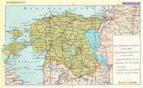 Карта Эстонии — скачать карту
