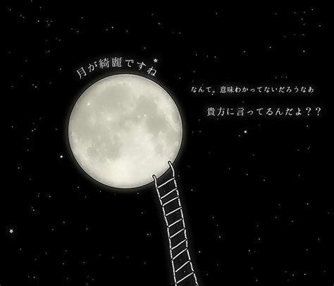 月 が 綺麗 です ね