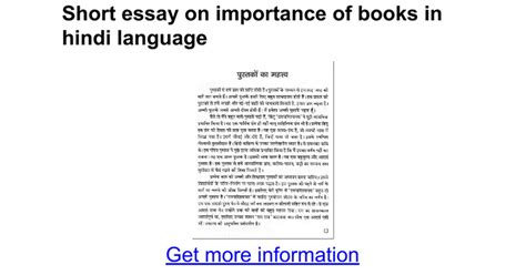 Importance Of Tool Essay by Essay On Importance Of Books In Language