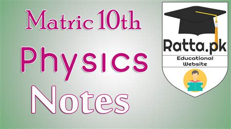 matric  physics notes  chapters mcqs questions