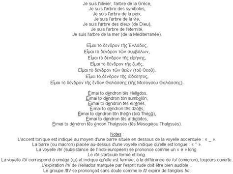 compter en grec moderne 28 images encyclop 233 die larousse en ligne drapeau de la gr 232 ce
