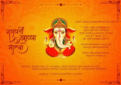 ganpati invitation card ganpati invitation card