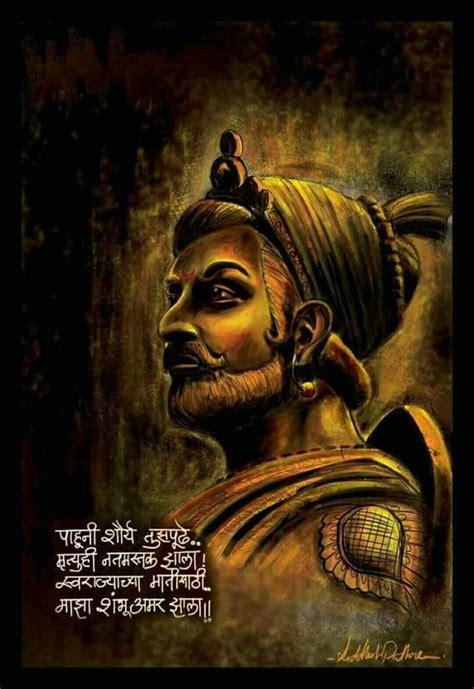 Chhatrapati shivaji maharaj and transparent png images free download. Chatrapati Sambhaji Maharaj | Shivaji maharaj hd wallpaper ...