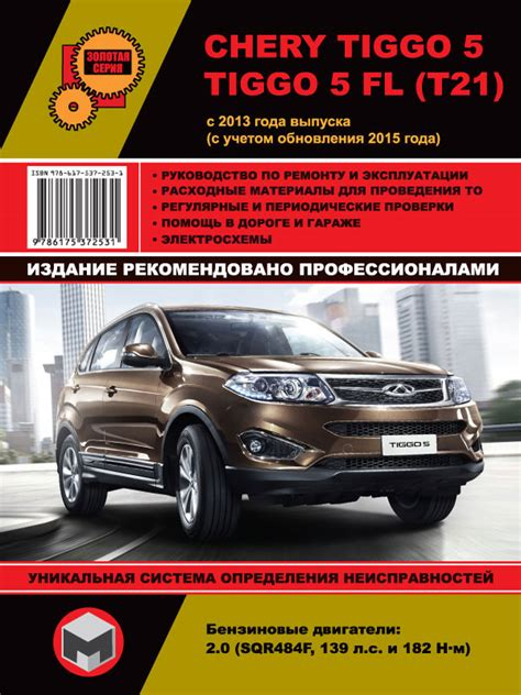 book for chery tiggo 5 cars buy or read ebook service manual