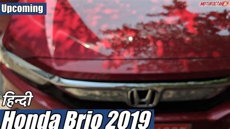 Honda Brio 4k Wallpapers by Honda Brio 2019 Upcoming Car ह द