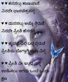 Kannada Love Feeling Quotes