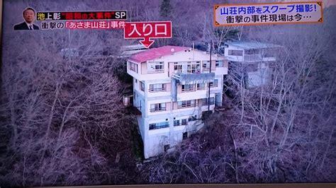 浅間 山荘 事件