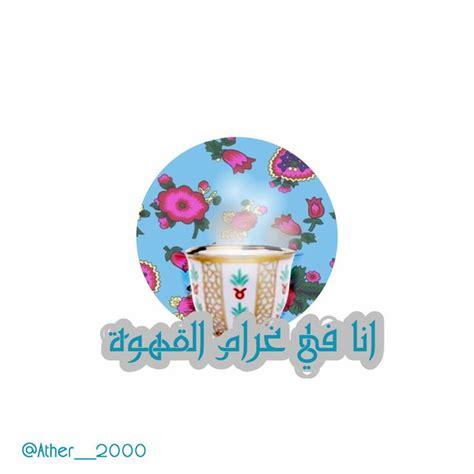 ghram alkho kho aarby aarby bobart pop art