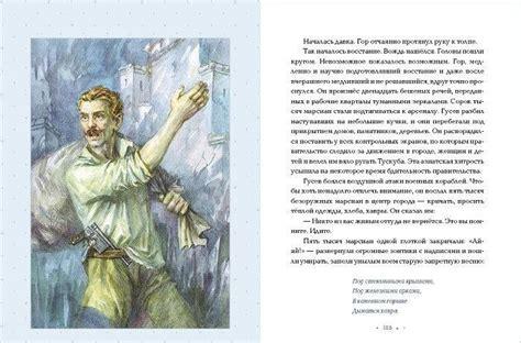Алексей Толстой Аэлита  купить в интернет магазине