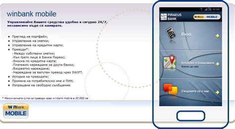 bg mobili winbank winbank mobile
