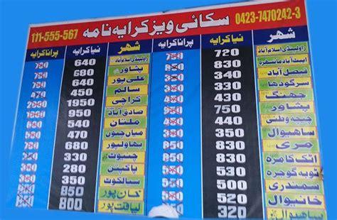 skyways bus service lahore islamabad rawalpindi