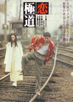 yakuza  love eiga wiki fandom powered  wikia