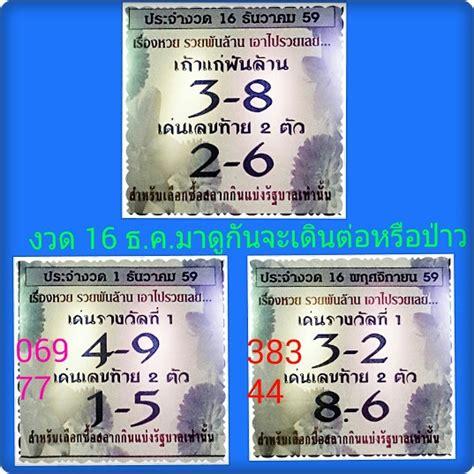 เลขนกตาทิพย์ เลขดัง งวดนี้ 16 พฤษภาคม 64 เลข 2 ตัว หวยเด็ด เลขดัง งวด 16/05/64#หวย. เลขเด็ด หวยเด็ด หวยซอง เลขดัง หวยดัง หวยวันนี้ หวยเลขเด็ด ...